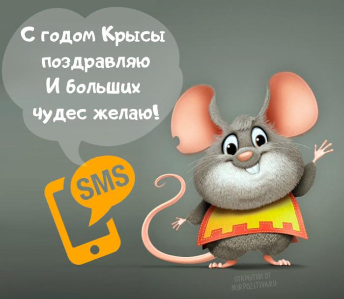 Новогодние открытки год Крысы или Белой Металлической Мыши