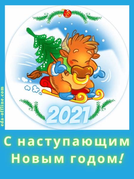 Год Быка картинки-поздравления с наступающим Новым годом